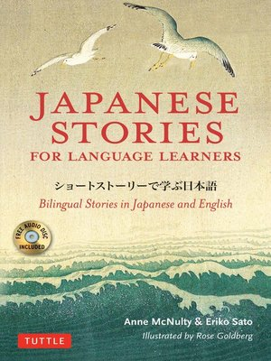 cover image of Japanese Stories for Language Learners